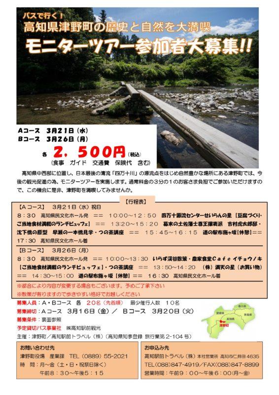 2500円で津野町を大満喫!おトクなモニターツアー!