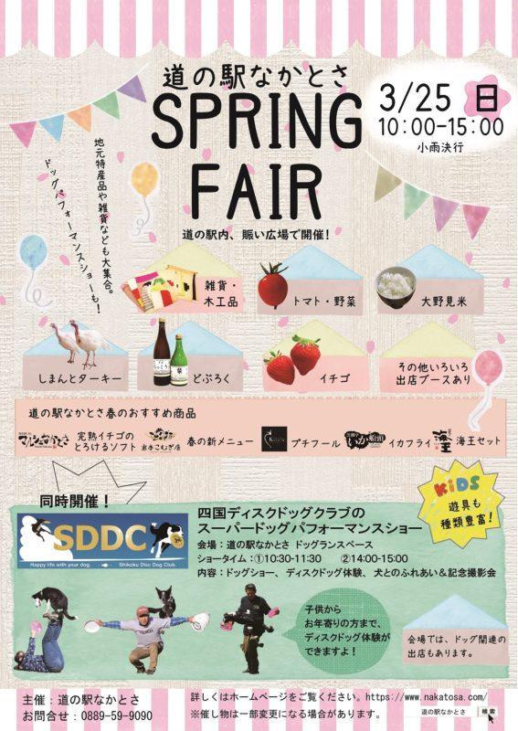 SPRING FAIR開催‼3月25日(日)は、道の駅なかとさで春のイベント♪♪
