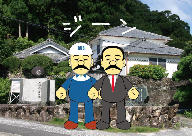 G.Wはリニューアルオープンした片岡直輝・直温生家へ!