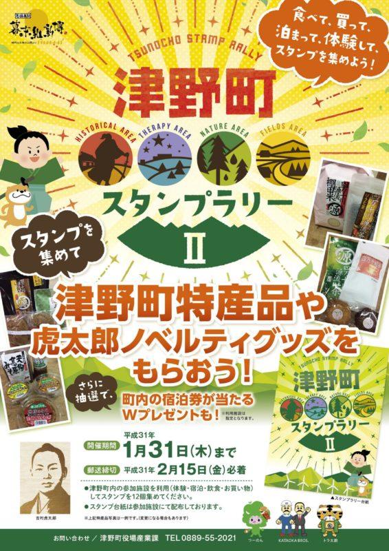 今年も開催!特産品が必ずもらえる津野町スタンプラリーⅡ