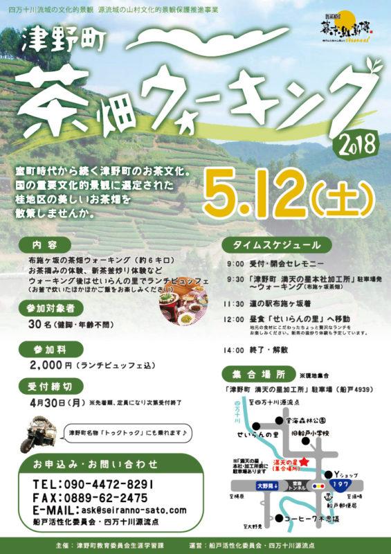 津野町茶畑ウォーキング2018【5.12(土)】