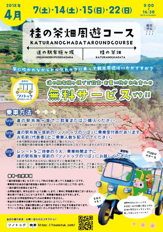 4月のツノトゥク周遊は津野町ならではのここ!7日(土)、14(土)、15(日)、22日(日)