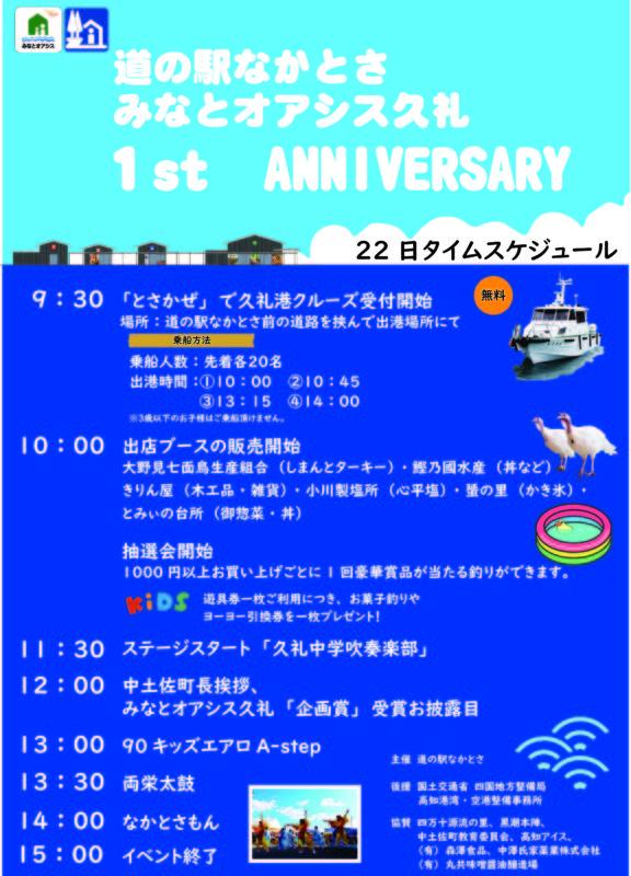 道の駅なかとさ みなとオアシス久礼1st ANNIVERSARY♪♪7月22日(日)