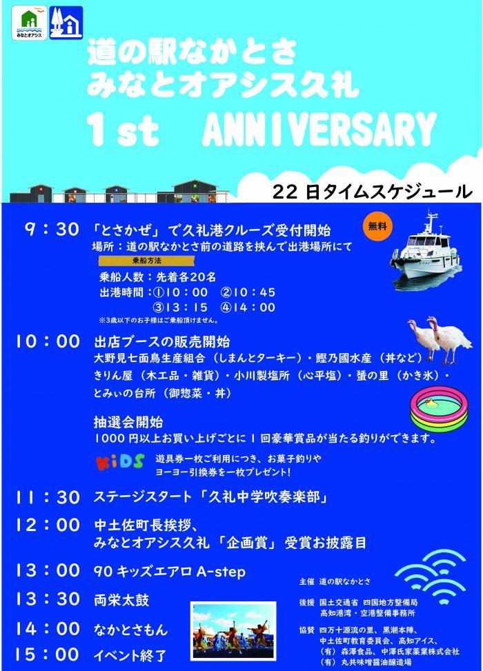 中土佐町 道の駅なかとさ みなとオアシス久礼 1周年記念イベント