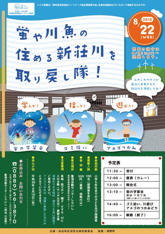 蛍や川魚の住める新荘川を取り戻し隊! 8月22日(水)