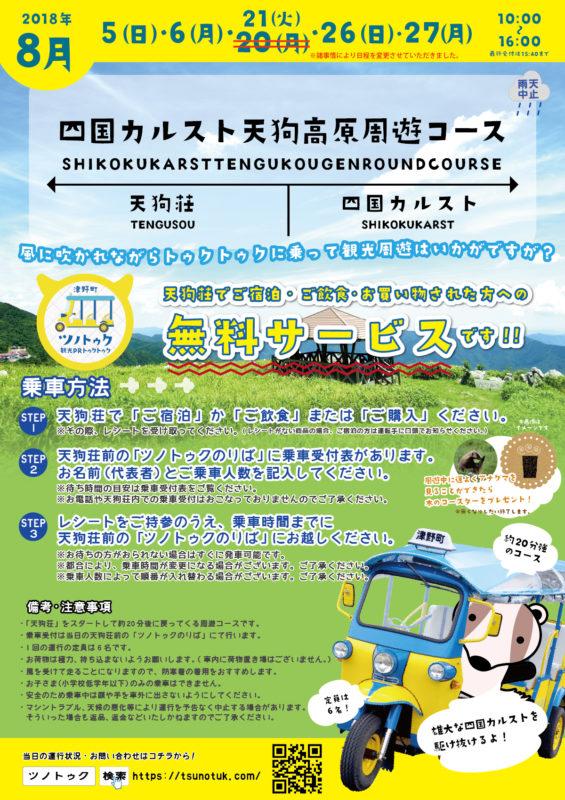 ハンカイソウを見逃した方へ【動画】&8月のツノトゥク周遊!