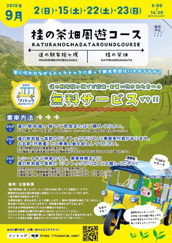 9月のツノトゥク周遊【2(日)、15(土)、22(土)23(日)】