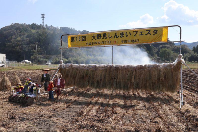 今週21日(日)は中土佐町大野で「大野見しんまいフェスタ」開催♪♪