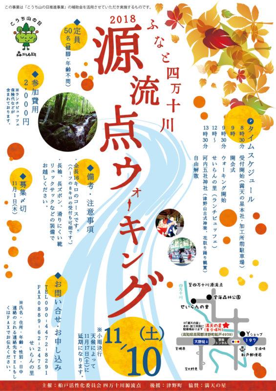 全長16キロ!日本最後の清流の四万十川の原点へ!ふなと四万十川源流点ウォーキング
