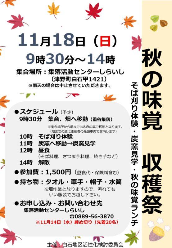 秋の味覚 収穫祭11月18日(日)
