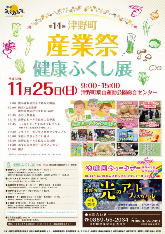11月25日(日)第14回津野町産業祭・健康福祉展