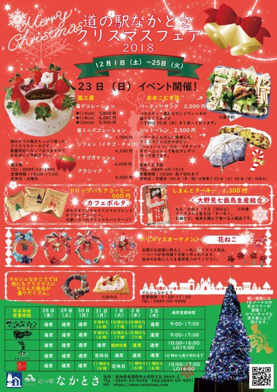 12月1日から25日まで道の駅なかとさでは「クリスマスフェア」開催中‼
