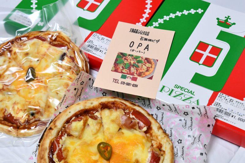 津野町にピザ屋さんができました。