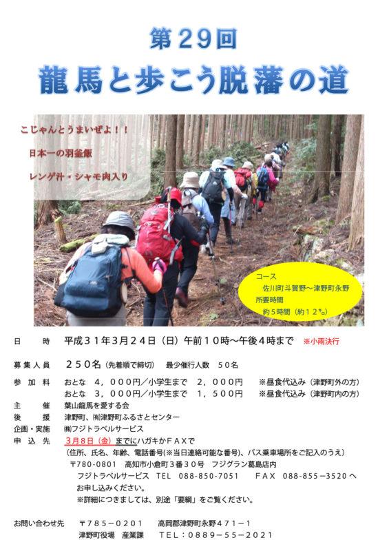 第29回 龍馬と歩こう脱藩の道3.24(日)