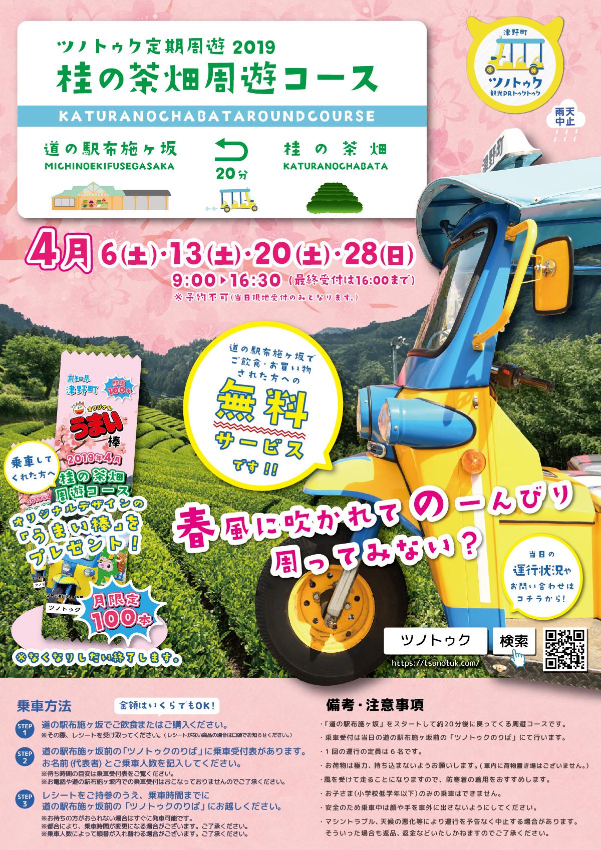 ツノトゥク定期周遊2019.4月「桂の茶畑周遊コース」