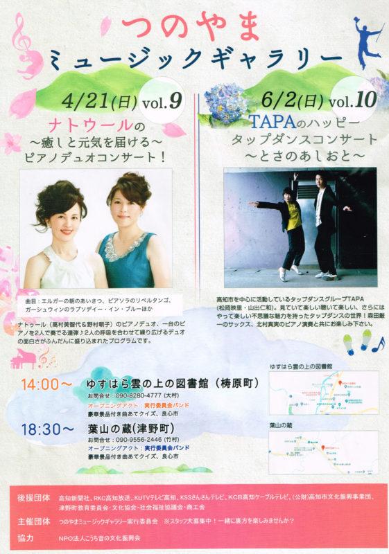 津野町、4月21日(日)のイベント