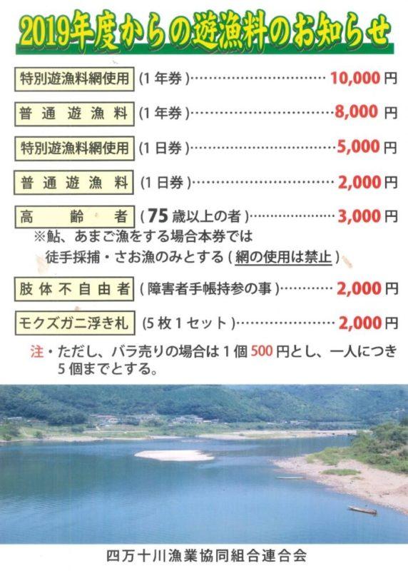 四万十川での遊漁料が変更になります