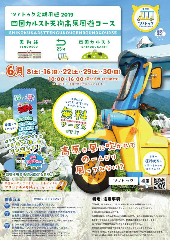 6月からツノトゥク周遊は四国カルスト天狗高原へ!