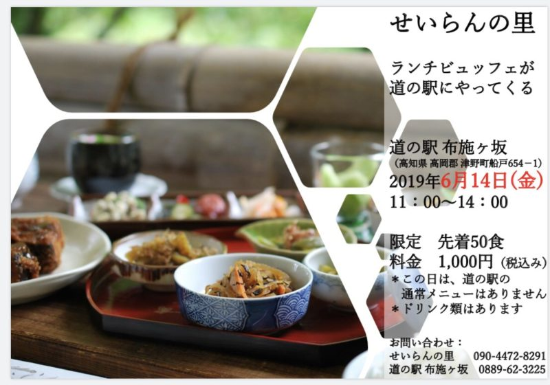 あの人気ビュッフェが道の駅布施ヶ坂に登場!6/14(金)