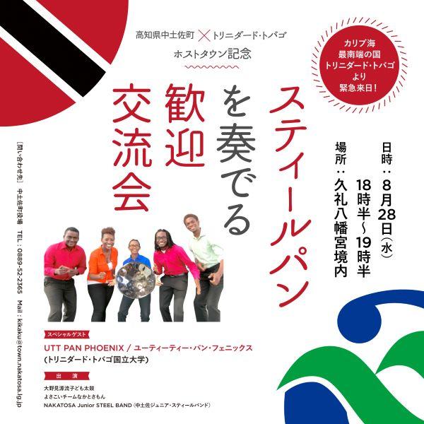 スティールパンを奏でる歓迎交流会 8/28(水)開催!