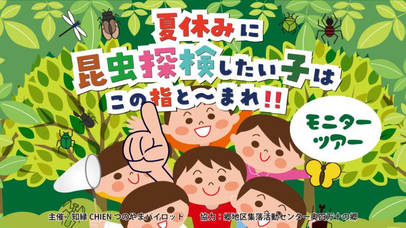 探検昆虫学者の「西田賢司さん」をお招きしてモニターツアーが開催されました。