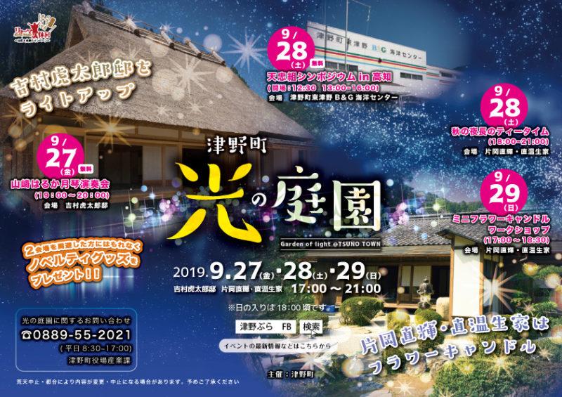 津野町の偉人の生家をロマンチックにライトアップ!【光の庭園】