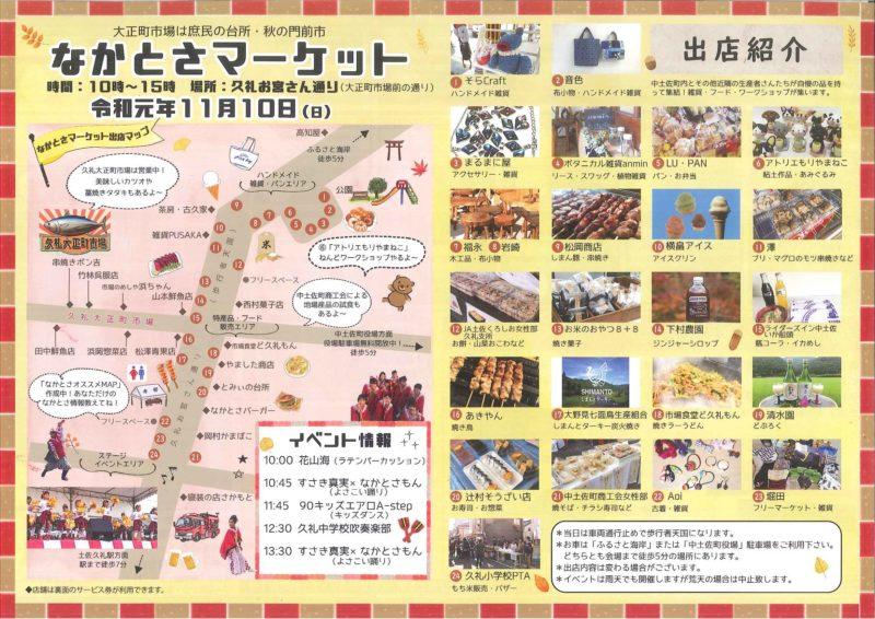 大正町市場・秋の門前市 なかとさマーケット11月10日開催!