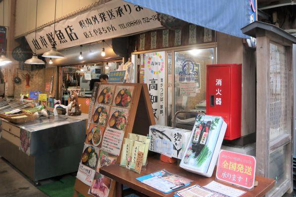 燻香にこだわり。久礼大正町市場・山本鮮魚店で旬の戻り鰹のタタキを食べました!