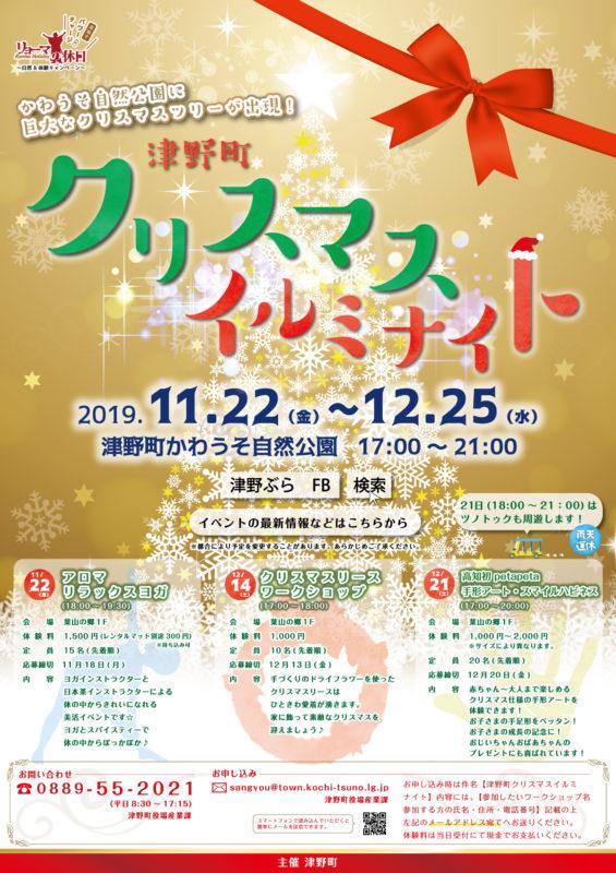 津野町かわうそ自然公園に巨大なクリスマスツリーが出現!