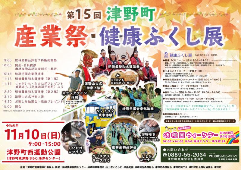 明日(11月10日)は津野町産業祭!
