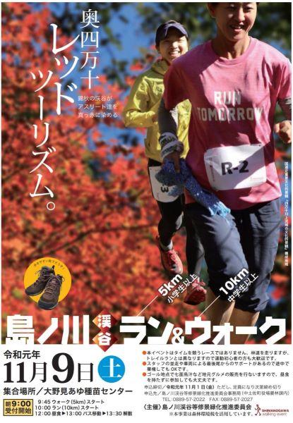 島ノ川渓谷ラン&ウォーク 紅葉の中を駆け抜けよう!