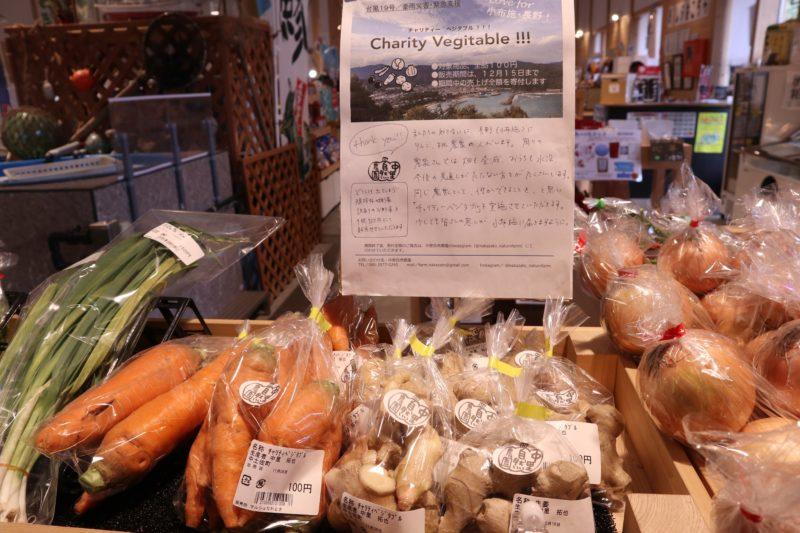 台風19号豪雨災害・緊急支援 中里自然農園チャリティーベジタブル!道の駅なかとさで開催中!