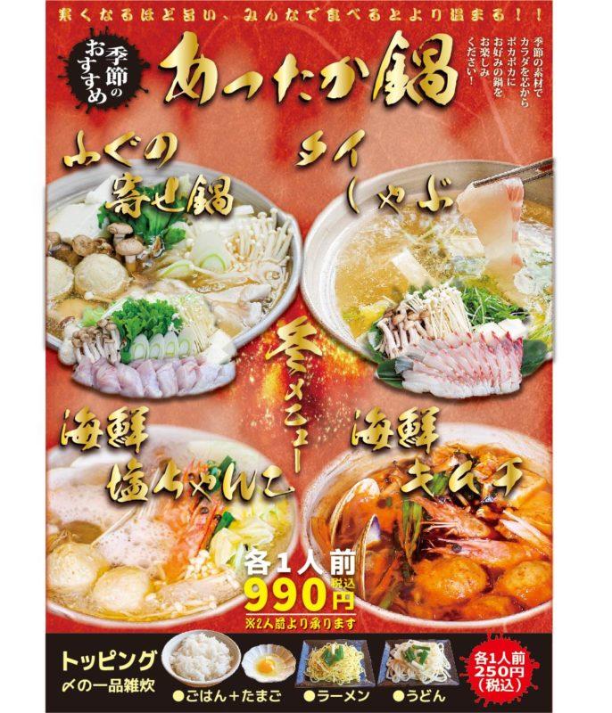 浜焼き海王で、「牡蠣食べ放題」「あったか鍋」冬季限定メニューが始まりました!