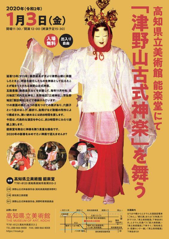 新春!2020年の幕開けに「津野山古式神楽」はいかがでしょうか。