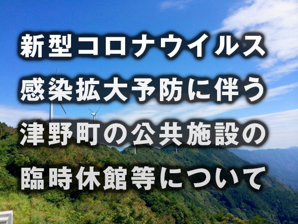 【延期】新型コロナウイルス感染拡大予防に伴う津野町の公共施設の臨時休館等について