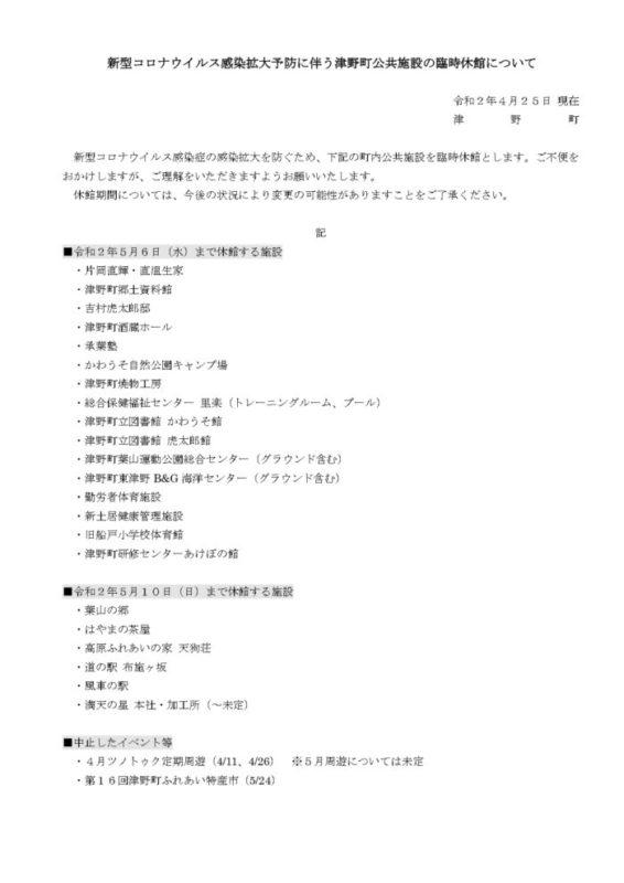 新型コロナウイルス感染拡大予防に伴う津野町公共施設の臨時休館について(4月25日現在)