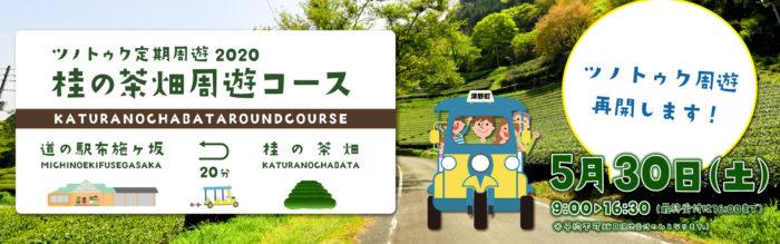 ツノトゥク周遊5月30日(土)より再開します。