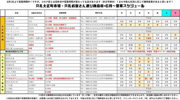 久礼大正町市場 6月~の営業スケジュール