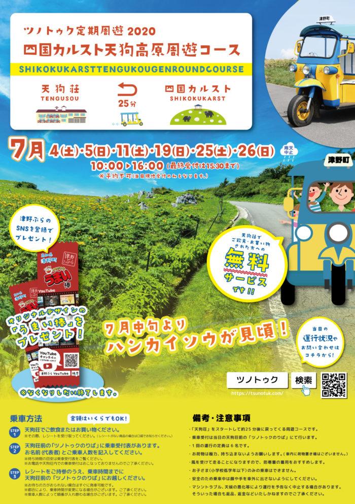 ツノトゥク周遊20207月四国カルスト天狗高原周遊コース