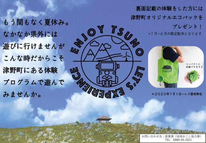 7,8月限定!津野町体験プログラムキャンペーン