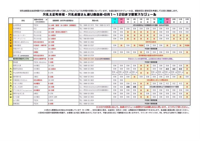 久礼大正町市場 8月の営業スケジュール