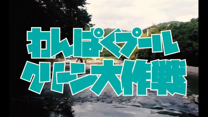まだ遊べる!桑ノ川わんぱくプール