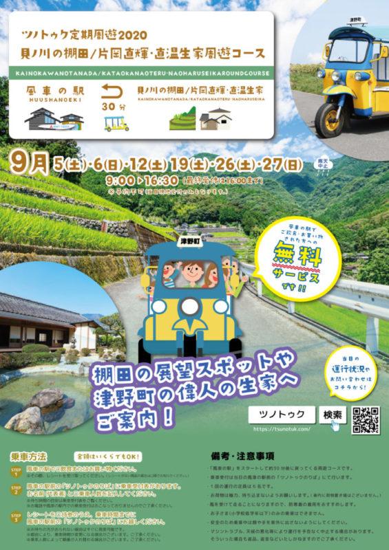 9月のツノトゥク周遊は棚田の展望スポットや津野町の偉人の生家へご案内!