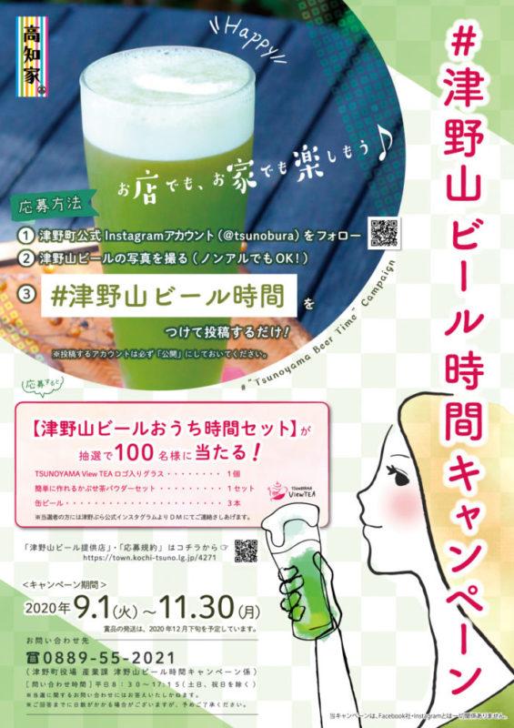 お家でも!お店でも!#津野山ビール時間キャンペーン