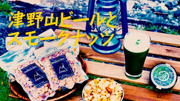 津野山ビールとスモークナッツ