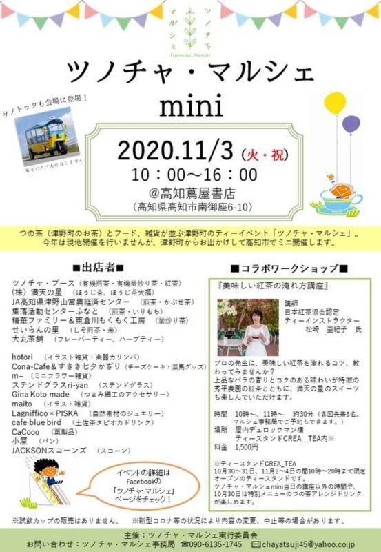 ツノチャ・マルシェmini@高知蔦屋書店が開催されます!