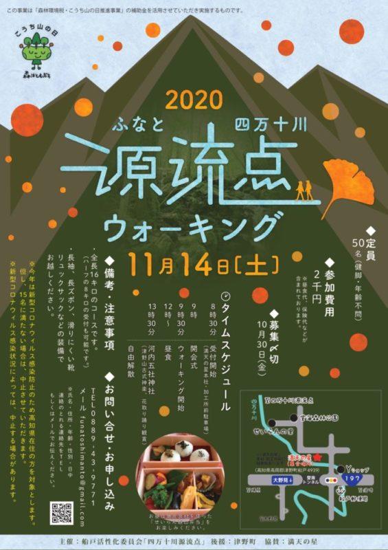 2020ふなと四万十川源流点ウォーキング※今年は高知県内在住の方のみ対象