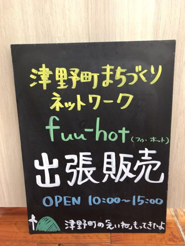 津野町まちづくりネットワークfuu-hot出張販売(21日、22日、23日)