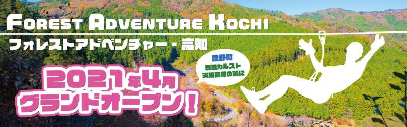 2021年4月、津野町にフォレストアドベンチャーがオープンします!