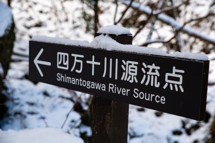 雪の四万十川源流点